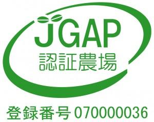 JGAP認証農場マーク_070000036_オーチャード斉藤様